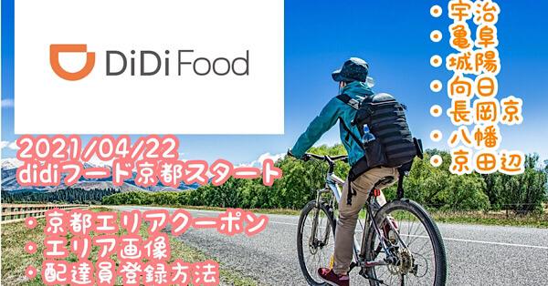 フード 京都 didi